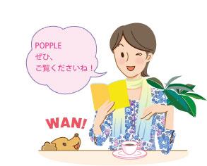 POPPLEキャラクターひろみさん